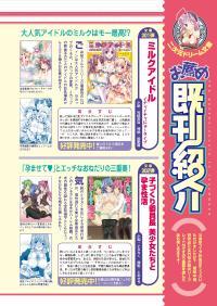 2D Dream Magazine 2014-10 Vol.78 [Digital] 23