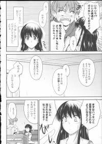 [Mutsuki] Koi Ecchi ~LoveH~ 12