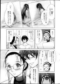COMIC Namaiki! 2013-11 10