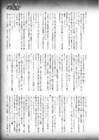 2D Dream Magazine 2015-04 Vol.81 [Digital] 38