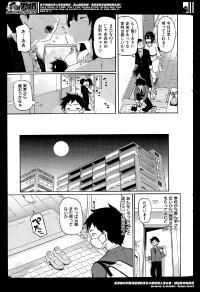 COMIC Shitsurakuten 2014-05 8