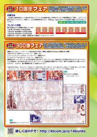 2D Dream Magazine 2014-08 Vol.77 [Digital] 24